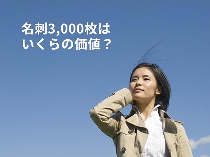 [集客できる起業家へ] 名刺3,000枚はいくらの価値?