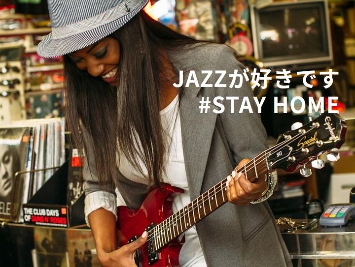 [集客できる起業家へ] JAZZが好きです。#STAY HOME