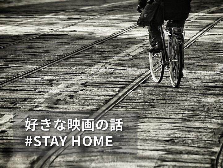 [集客できる起業家へ] 好きな映画の話 #STAY HOME