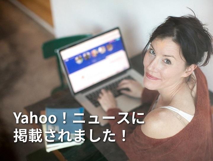 [集客できる起業家へ] Yahoo!ニュースに掲載されました!