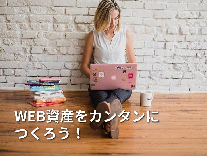 [集客できる起業家へ] WEB資産をカンタンにつくろう!