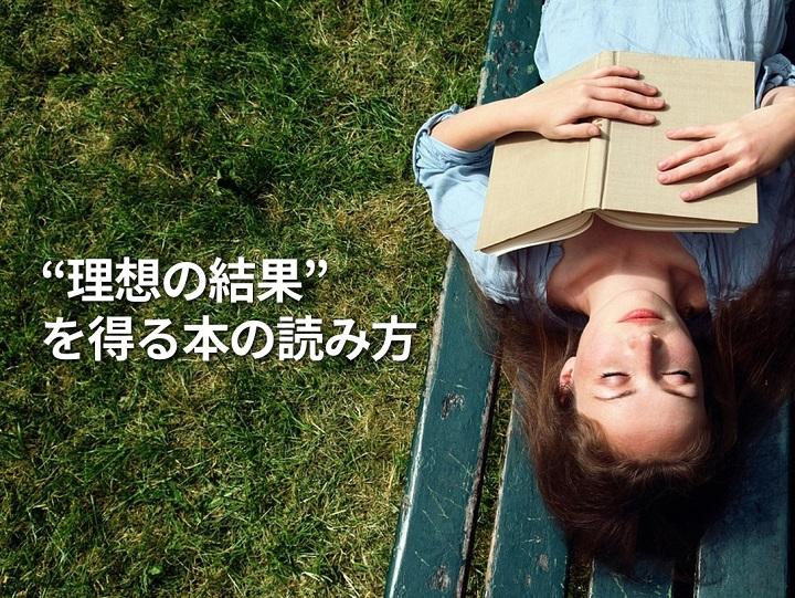 """[集客できる起業家へ] """"理想の結果""""を得る本の読み方"""