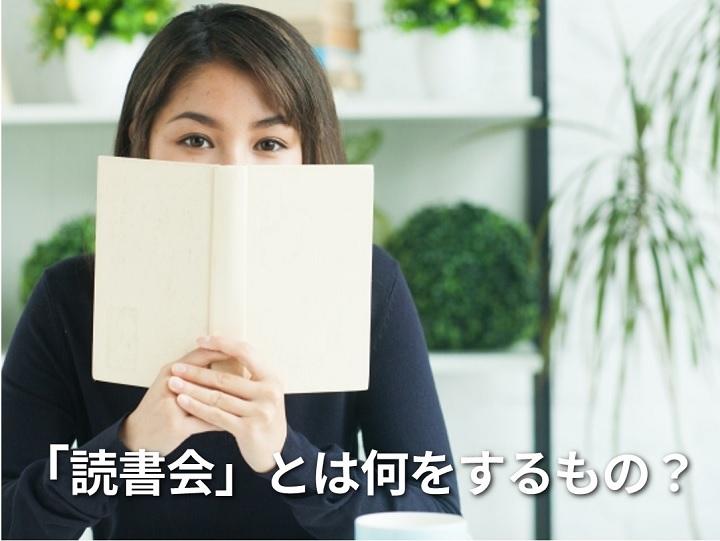 [集客できる起業家へ] 「読書会」とは何をするもの?