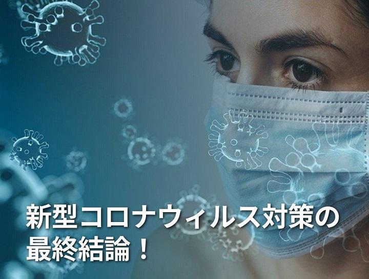 [集客できる起業家へ] 新型コロナウィルス対策の最終結論!