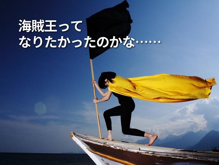 [集客できる起業家へ] 海賊王ってなりたかったのかな……