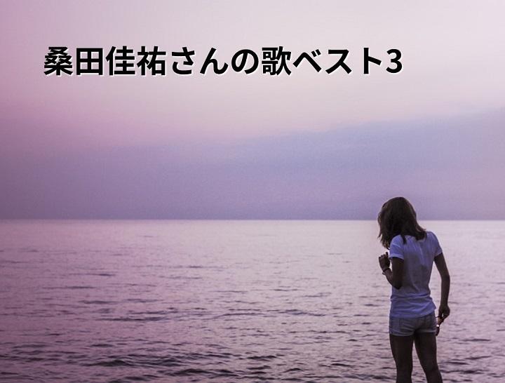 [集客できる起業家へ] 桑田佳祐さんの歌ベスト3