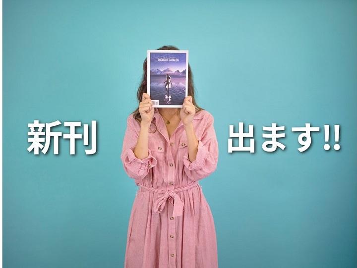 [集客できる起業家へ] 新刊出ます!!