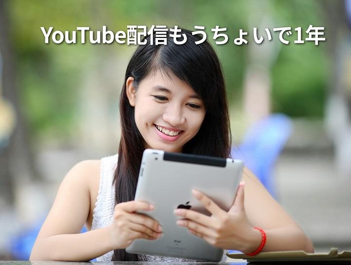 [集客できる起業家へ] YouTube配信もうちょいで1年
