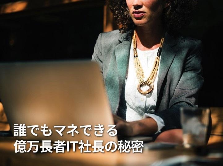 [集客できる起業家へ] 誰でもマネできる億万長者IT社長の秘密