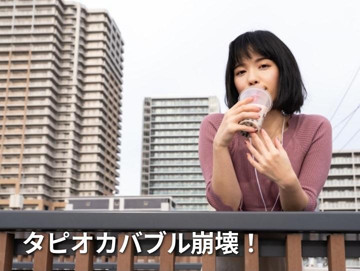 [集客できる起業家へ] タピオカバブル崩壊!