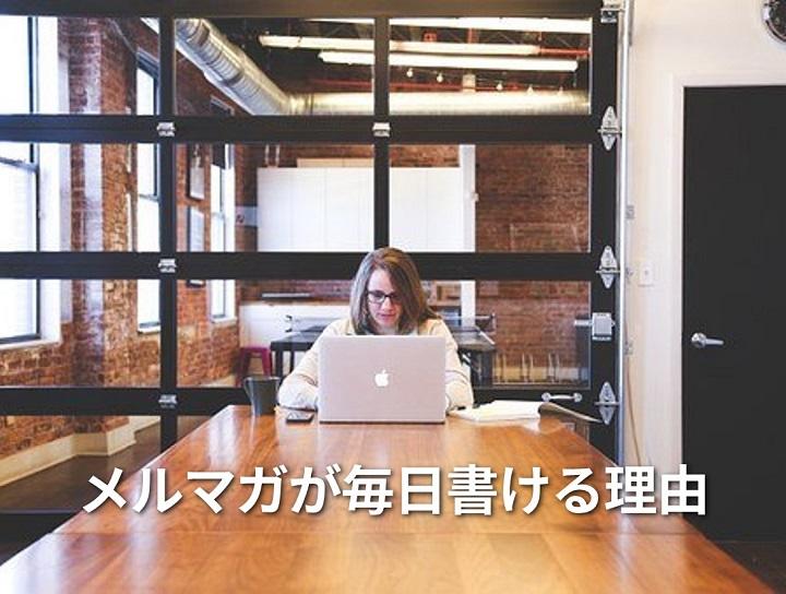 [集客できる起業家へ] メルマガが毎日書ける理由