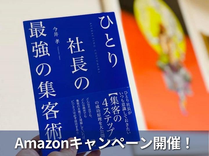 [集客できる起業家へ] Amazonキャンペーン開催!