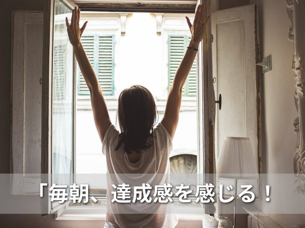 [集客できる起業家へ] 毎朝、達成感を感じる!