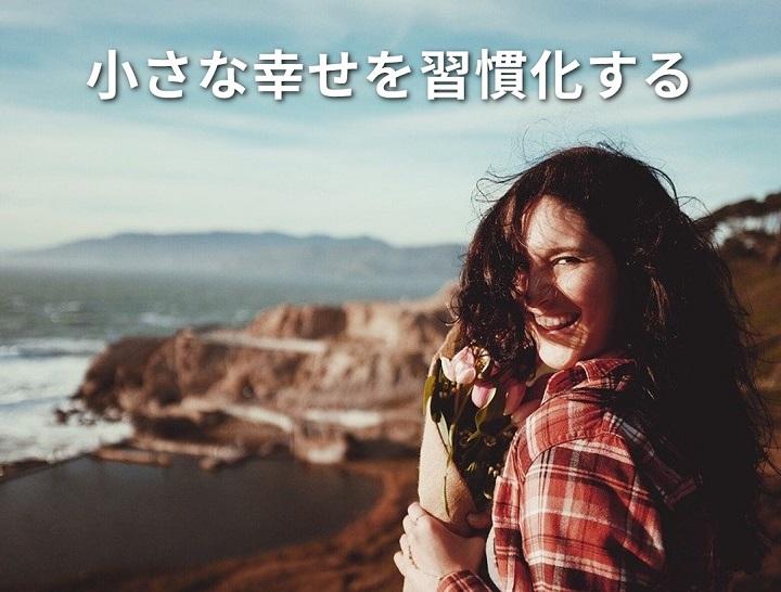 [集客できる起業家へ] 小さな幸せを習慣化する