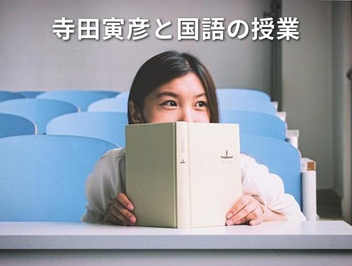 [集客できる起業家へ] 寺田寅彦と国語の授業