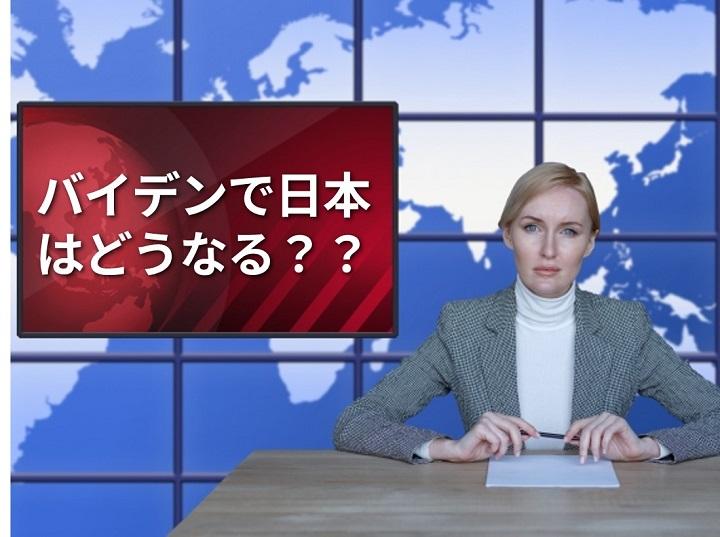 [集客できる起業家へ] バイデンで日本はどうなる??