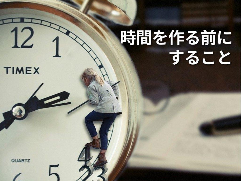 [集客できる起業家へ] 時間を作る前にすること