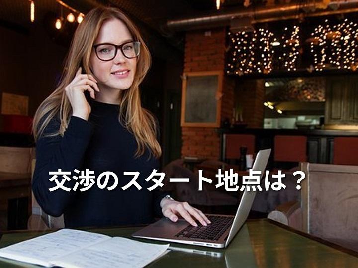 [集客できる起業家へ] 交渉のスタート地点は?
