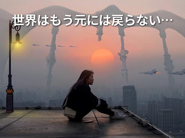 [集客できる起業家へ] 世界はもう元には戻らない・・・