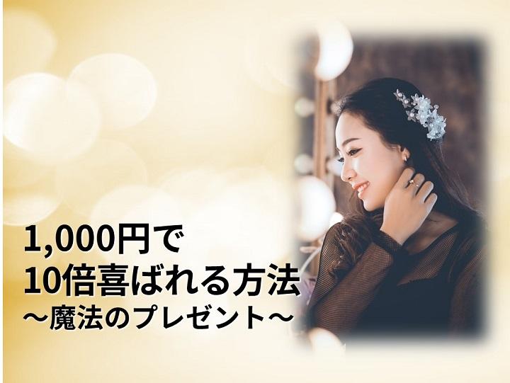 [集客できる起業家へ] 1,000円で10倍喜ばれる方法~魔法のプレゼント~
