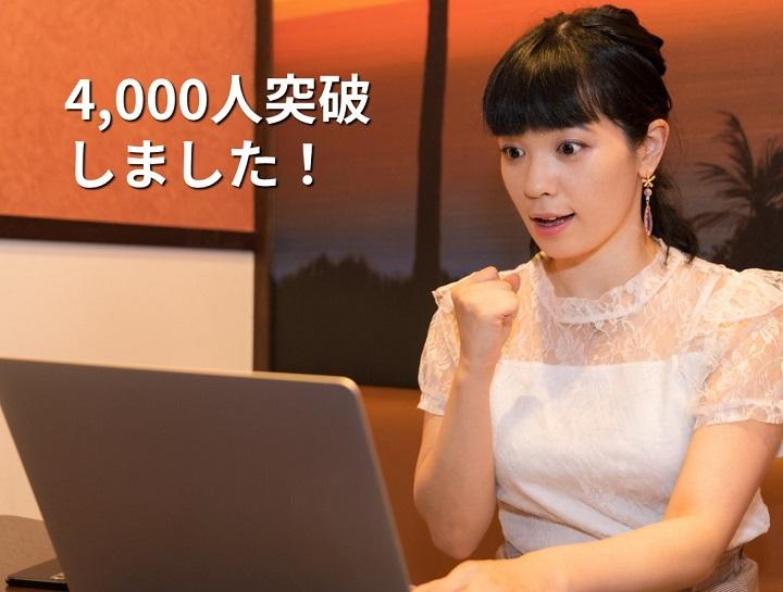 [集客できる起業家へ] 4,000人突破しました!