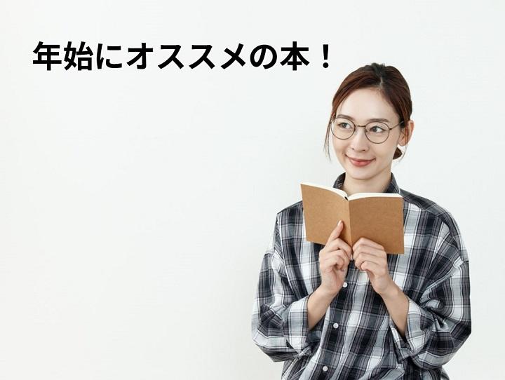 [集客できる起業家へ] 年始にオススメの本!
