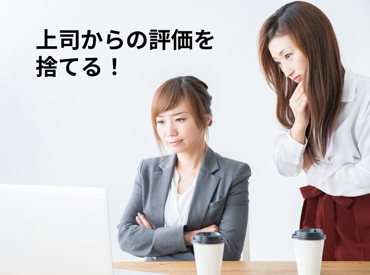 [集客できる起業家へ] 上司からの評価を捨てる!
