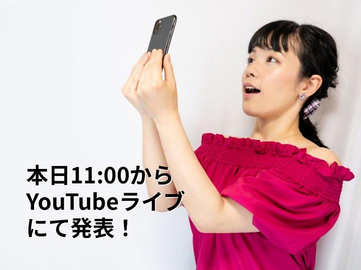 [集客できる起業家へ] 本日11:00からYouTubeライブにて発表します!
