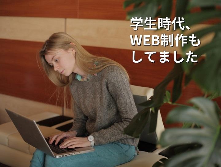 [集客できる起業家へ] 学生時代、WEB制作もしてました