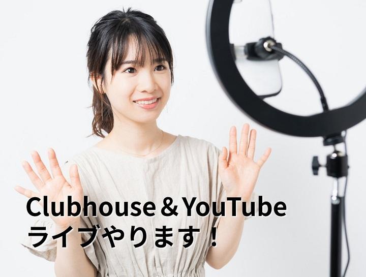 [集客できる起業家へ] Clubhouse&YouTubeライブやります!