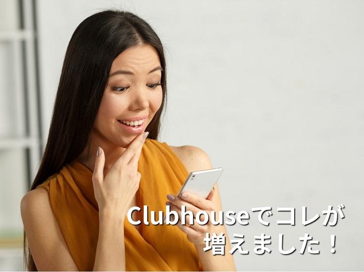 [集客できる起業家へ] Clubhouseでコレが増えました!