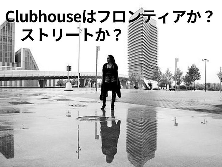 [集客できる起業家へ] Clubhouseはフロンティアか?ストリートか?