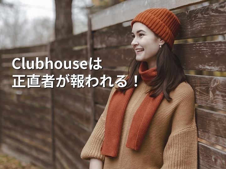 [集客できる起業家へ] Clubhouseは正直者が報われる!