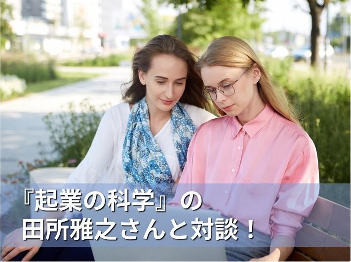 [集客できる起業家へ]『起業の科学』の田所雅之さんと対談!