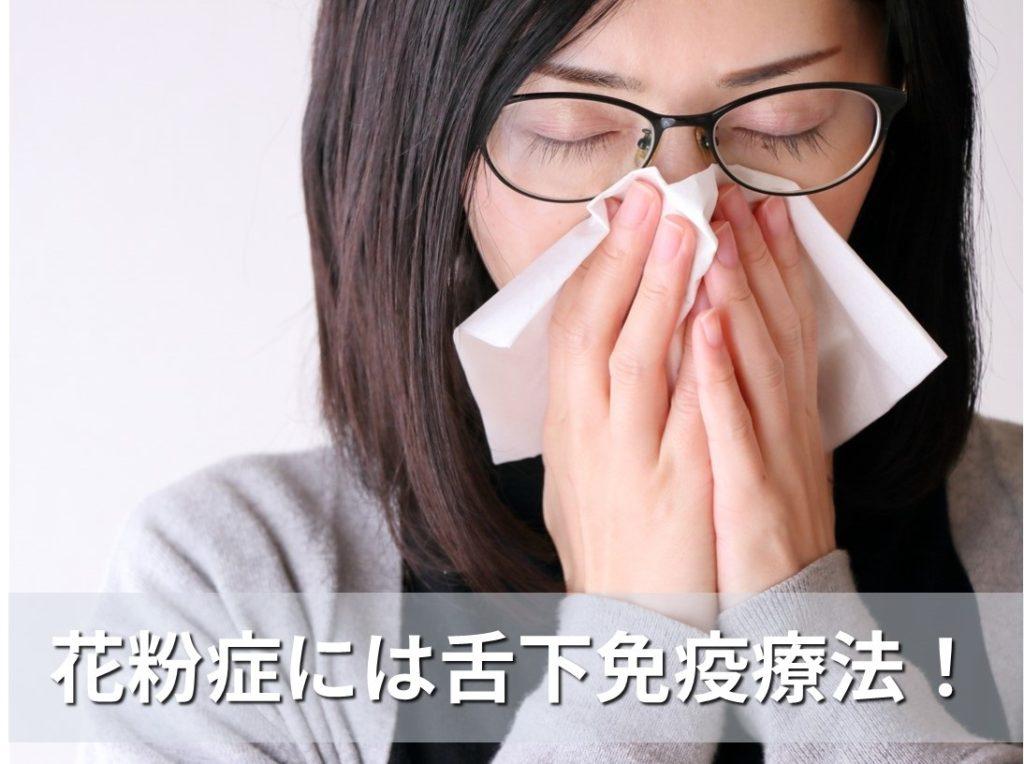 [集客できる起業家へ] 花粉症には舌下免疫療法