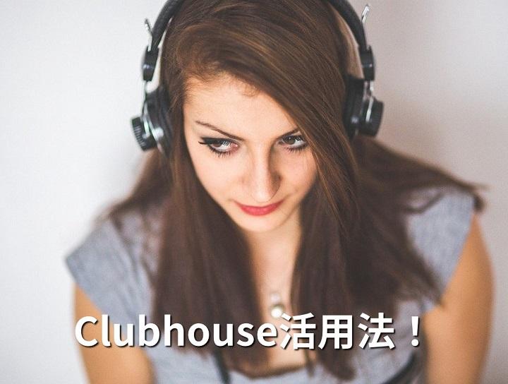 [集客できる起業家へ] Clubhouse活用法!