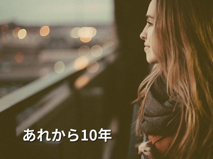 [集客できる起業家へ] 東日本大震災から10年