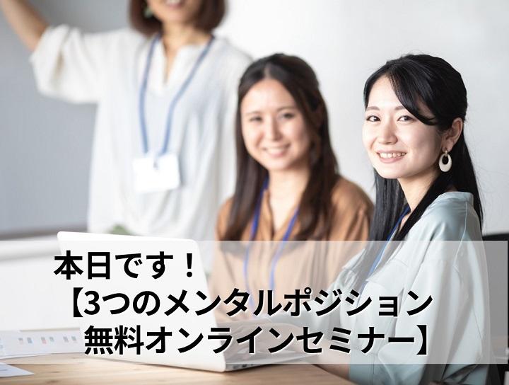 [集客できる起業家へ] 本日です!【3つのメンタルポジション無料オンラインセミナー】