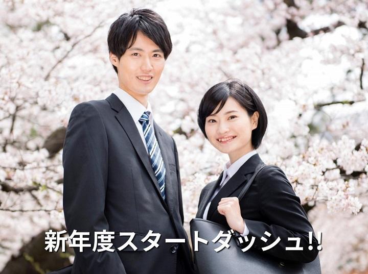 [集客できる起業家へ] 新年度スタートダッシュ!!