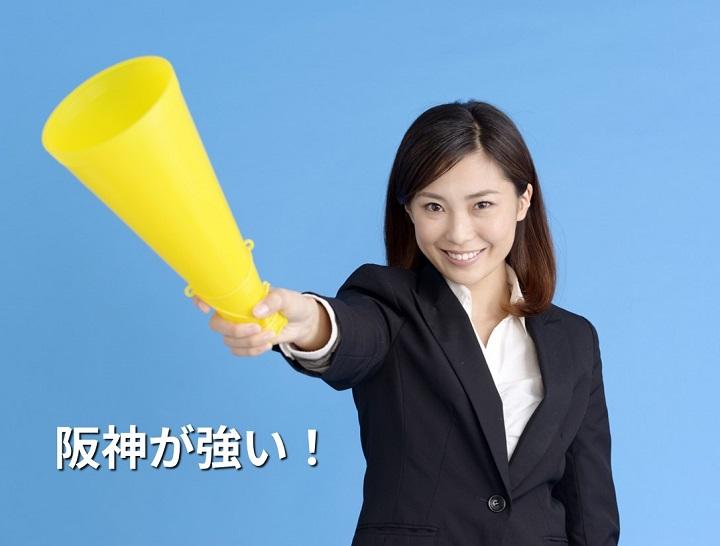 [集客できる起業家へ] 阪神が強い!