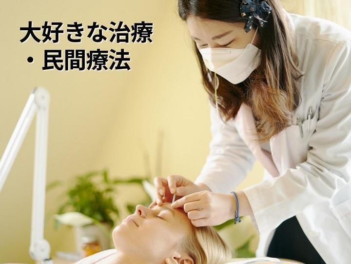 [集客できる起業家へ] 大好きな治療・民間療法
