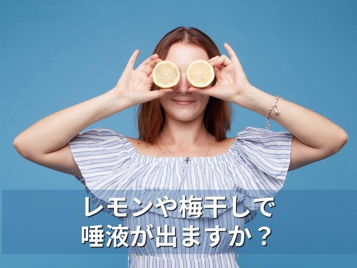 [集客できる起業家へ] レモンや梅干しで唾液が出ますか?