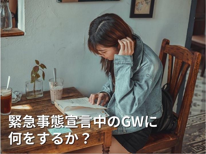 [集客できる起業家へ] 緊急事態宣言中のGWに何をするか?