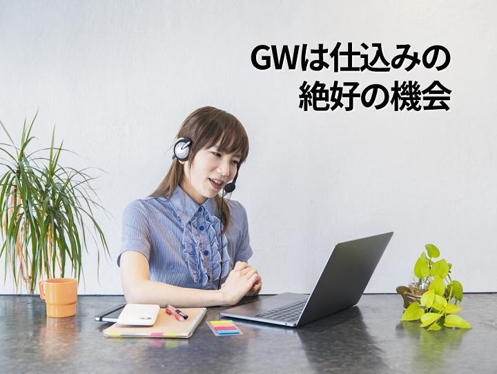 [集客できる起業家へ] GWは仕込みの絶好の機会