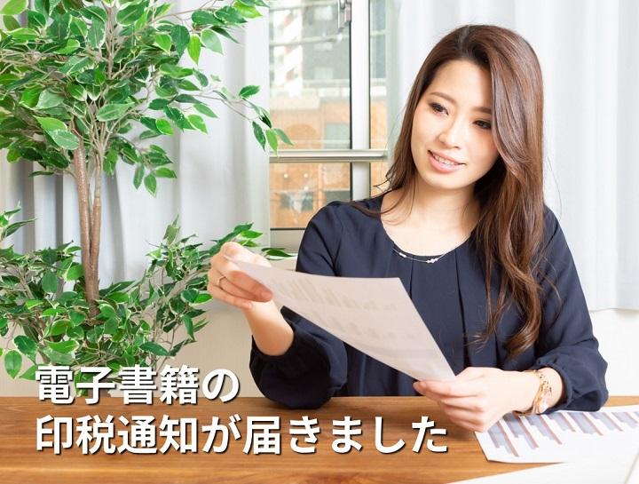 [集客できる起業家へ] 電子書籍の印税通知が届きました
