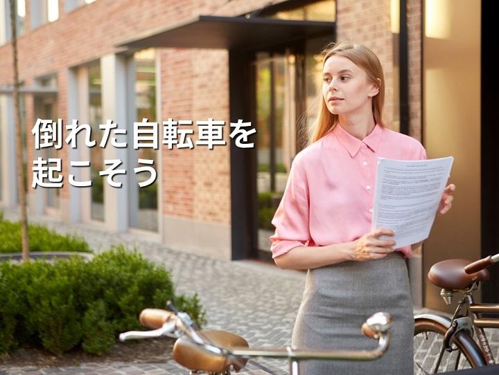 [集客できる起業家へ] 倒れた自転車を起こそう