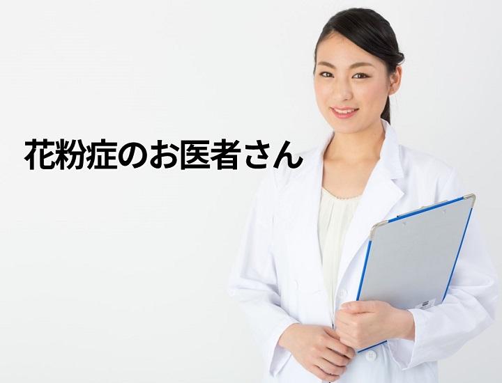 [集客できる起業家へ] 花粉症のお医者さん