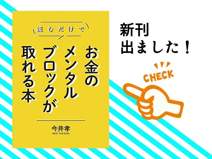 [集客できる起業家へ] 0円!読むだけでお金のメンタルブロックが取れる本