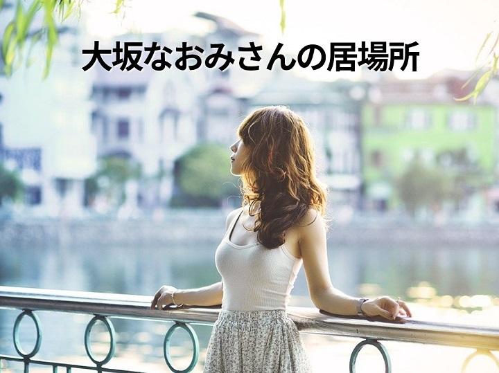 [集客できる起業家へ] 大坂なおみさんの居場所