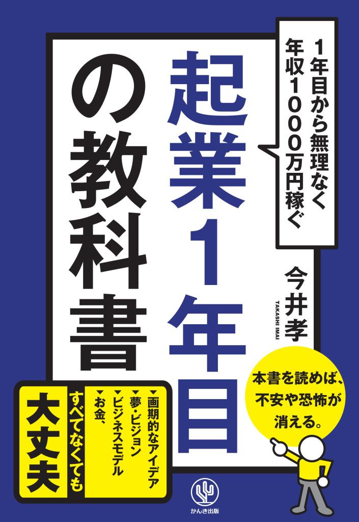 起業1年目の教科書(今井孝)